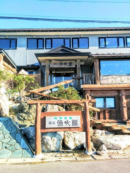 【函館】料理旅館湯元・漁火館観光案内です。