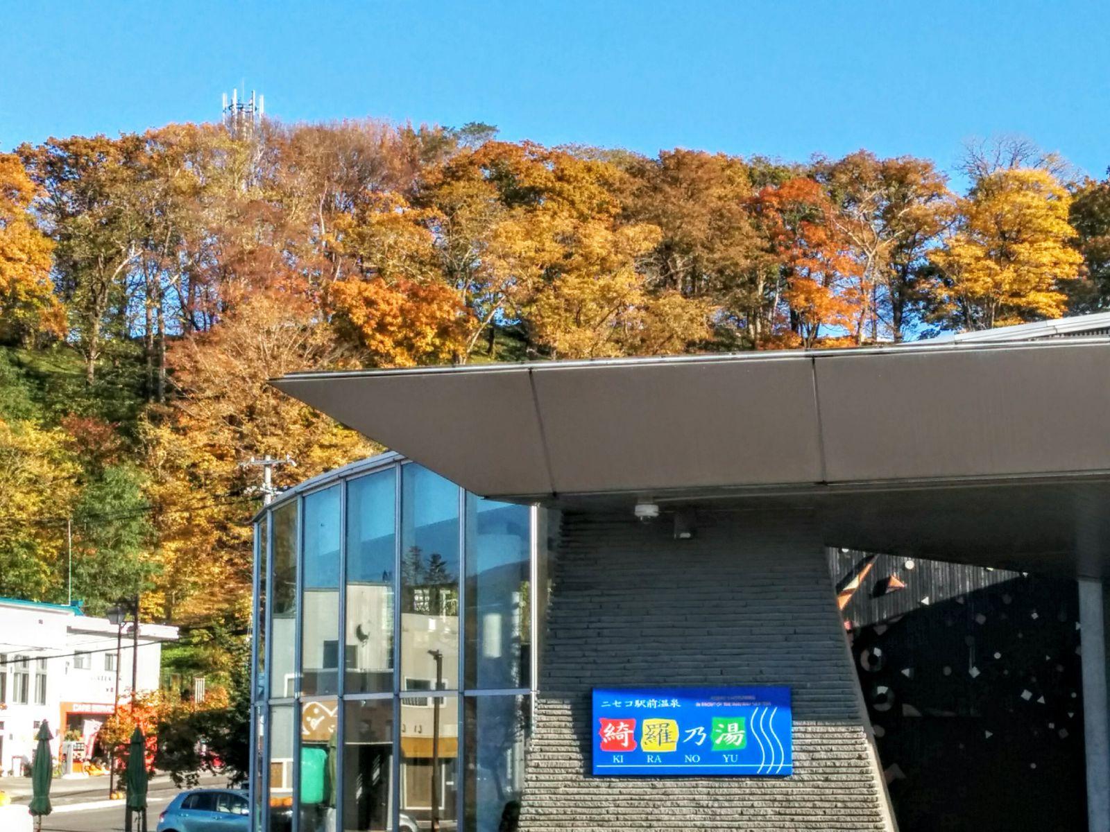 【ニセコ】駅前温泉・綺羅の湯観光案内です。