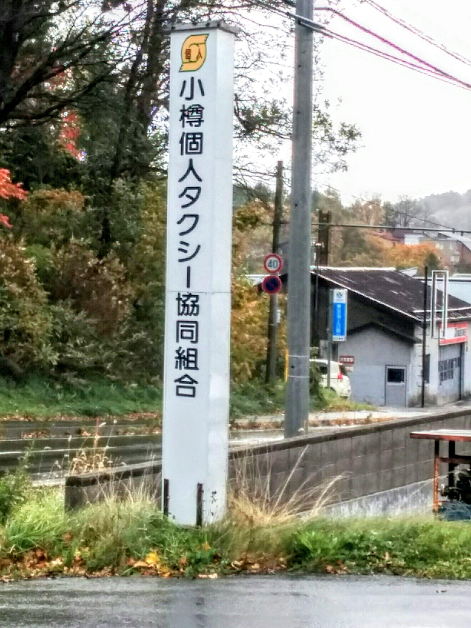 小樽観光ジャンボタクシー3ヵ月点検&タイヤ交換です。