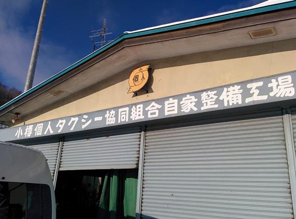 小樽個人協同組合・高橋タクシーオイル交換です。
