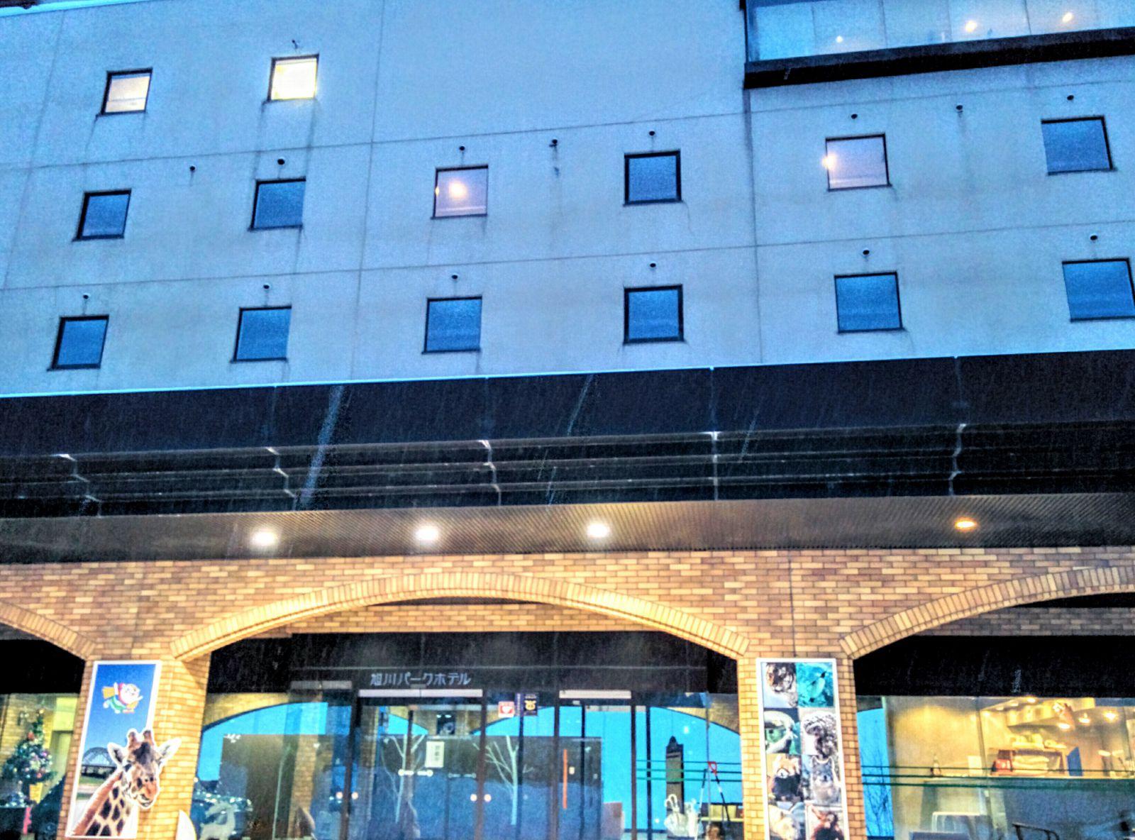 旭川パークホテル観光案内です。
