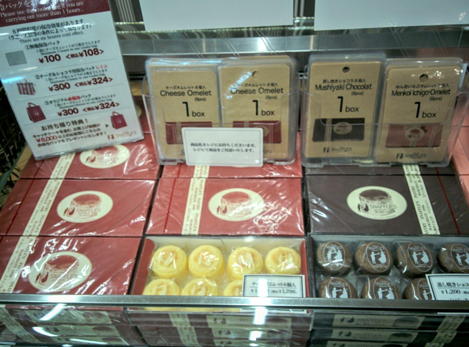 【函館】SNAFFLE'Sチーズオムレット観光グルメ案内です。