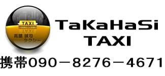 小樽観光タクシー・ジャンボタクシー 高橋タクシー