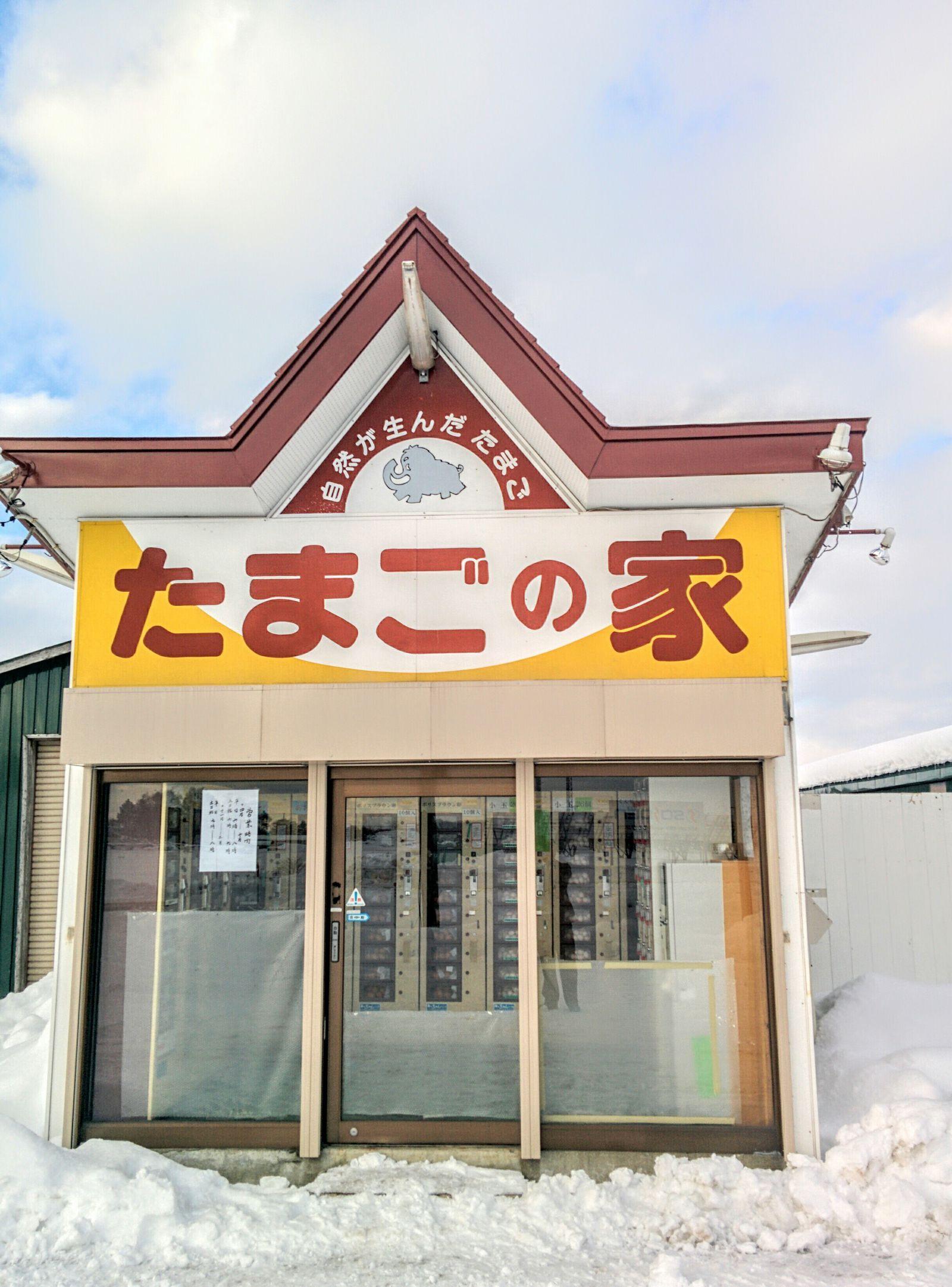 由仁町三川たまごの家観光案内です。