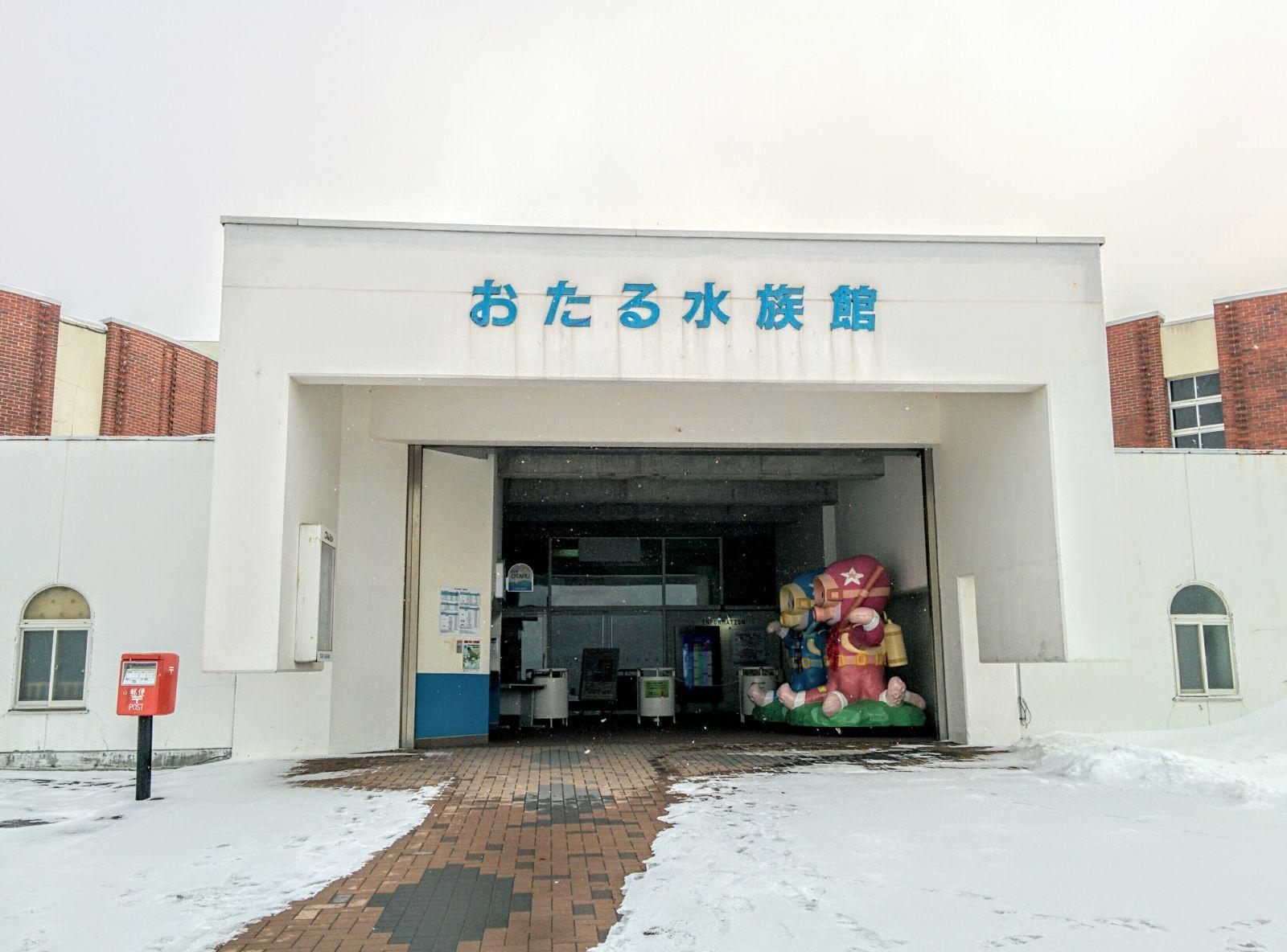 【小樽】冬の小樽水族館観光タクシーです。