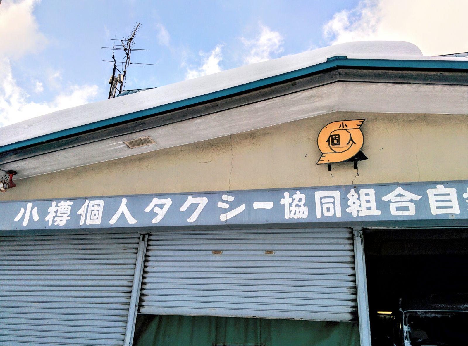 【小樽】ハイエース3ヶ月点検&オイル交換です。