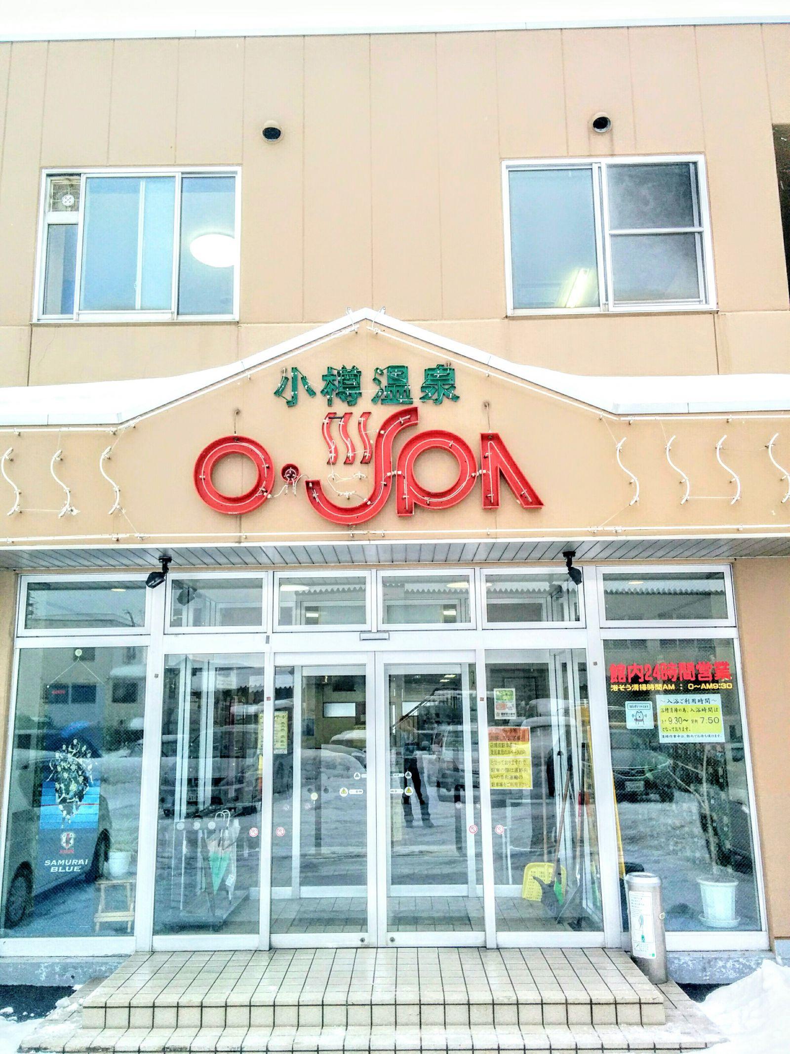 【小樽】冬の小樽温泉オスパ観光案内
