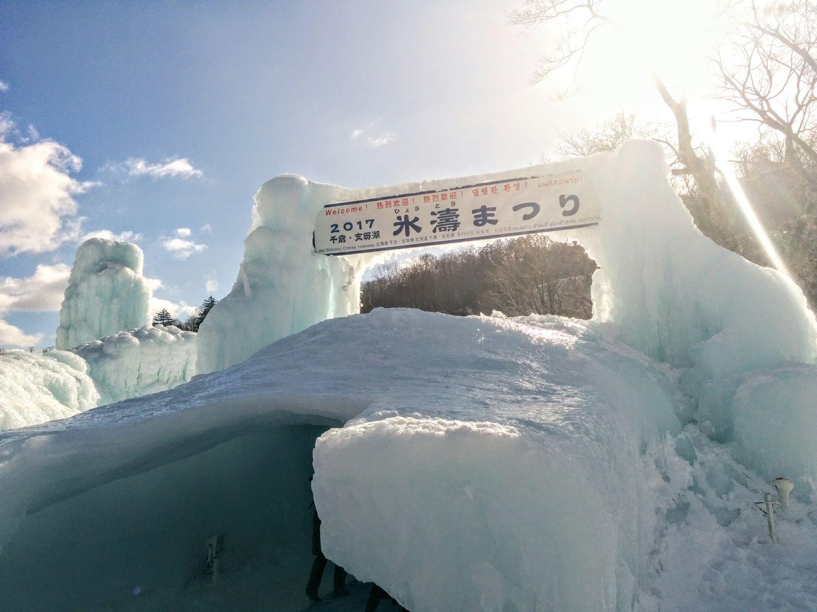 【冬の支笏湖】支笏湖氷濤まつり観光タクシー