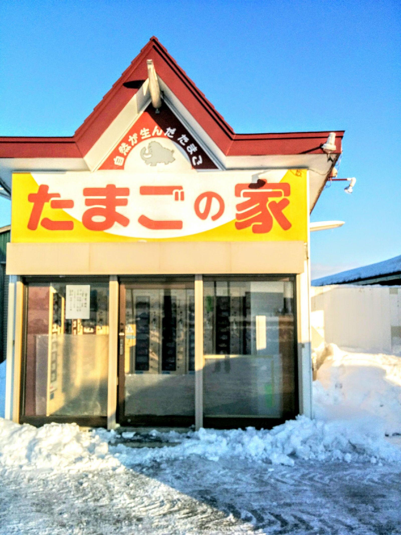 【由仁町】自然卵たまごの家観光タクシー