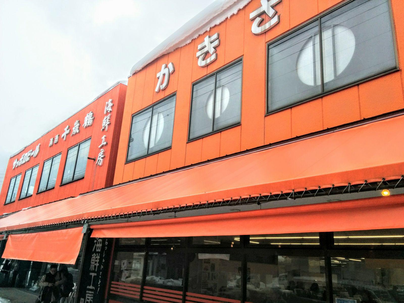 【余市】冬の余市柿崎商店観光案内です。