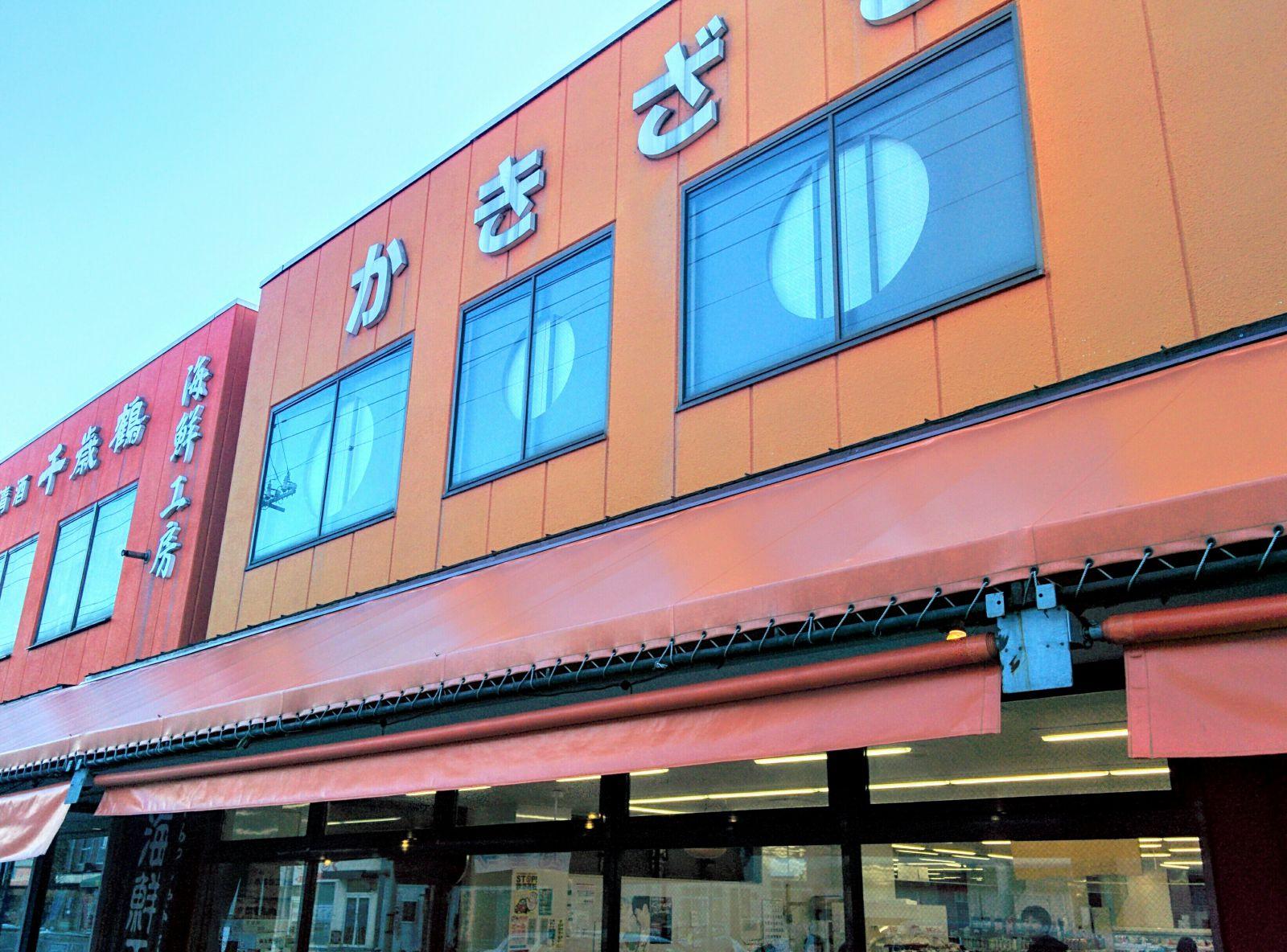 【余市】柿崎商店でショッピング