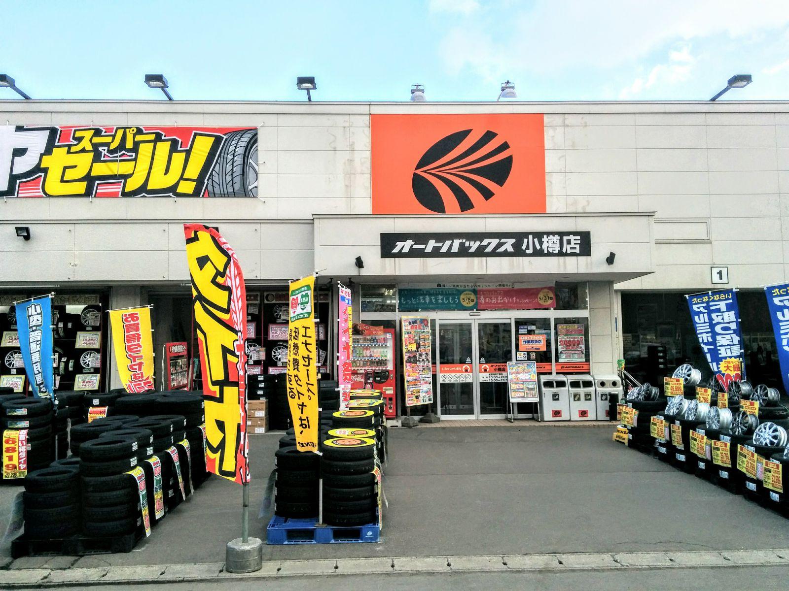 【小樽】すき家でランチとオートバックスで車検の予約です。