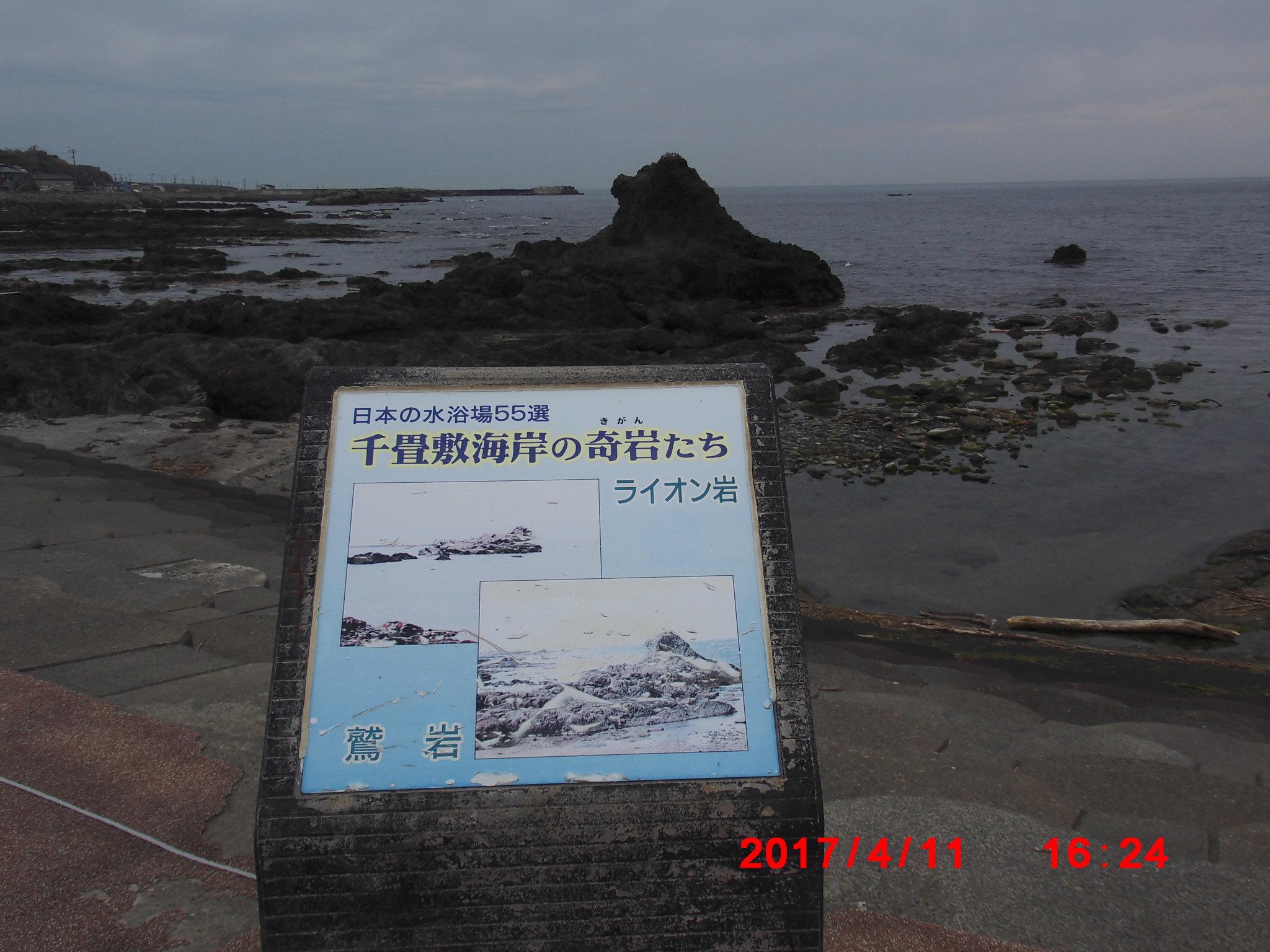 【青森県】深浦町の千畳敷海岸観光案内です。