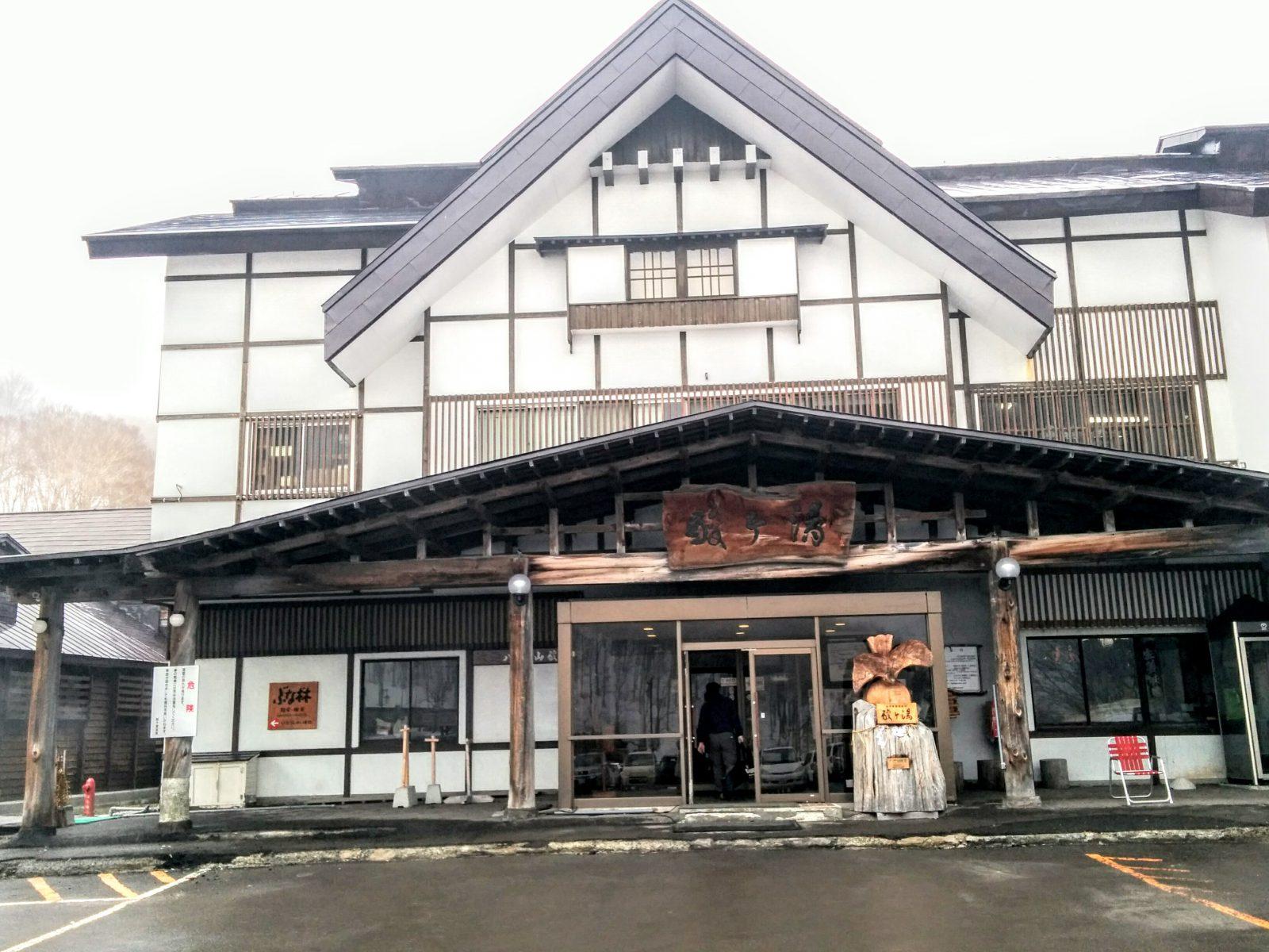 【青森県】国民保養温泉地「酸ヶ湯温泉旅館」観光タクシー