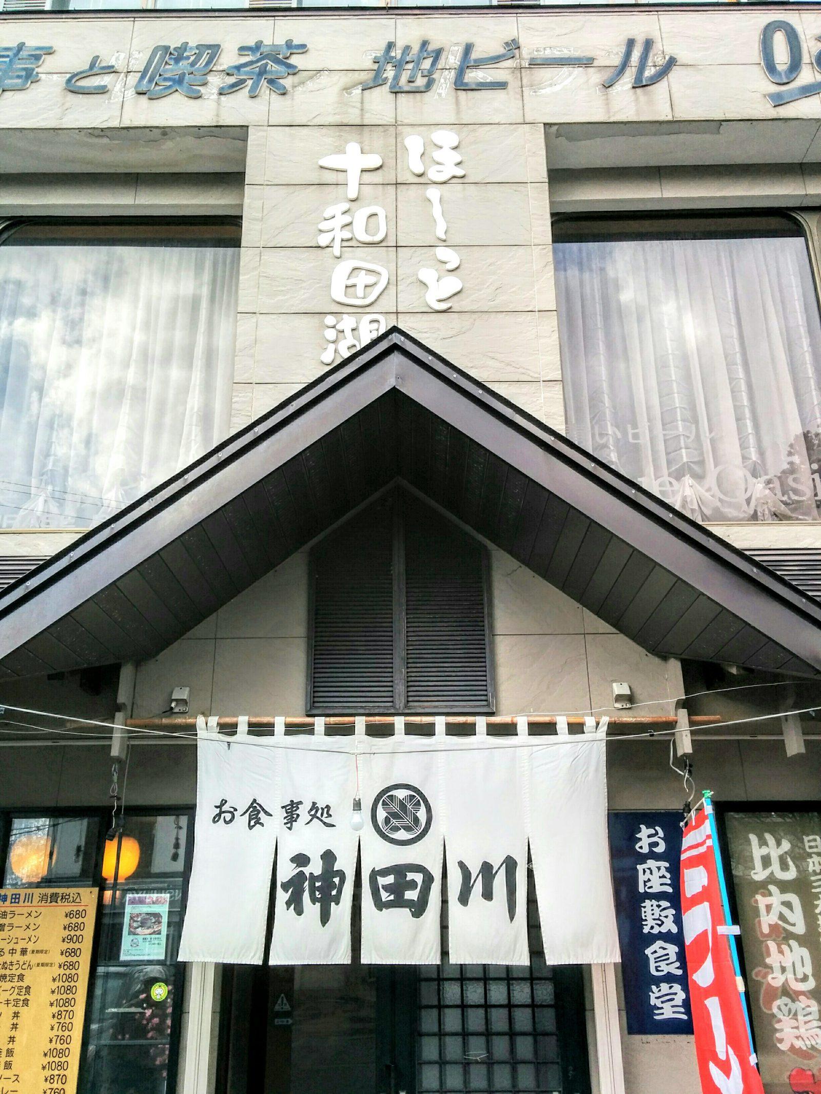 【十和田湖】休屋お食事処・神田川観光グルメ案内です。