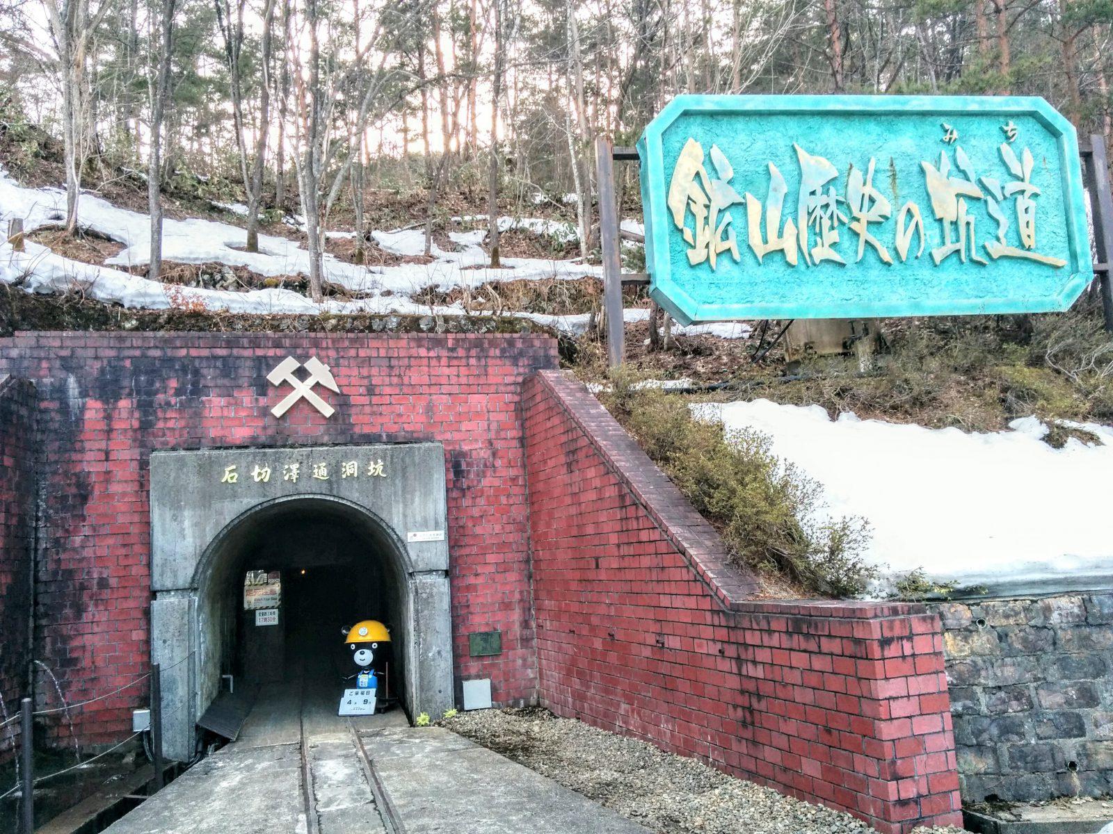 【秋田県】史跡・尾去沢鉱山観光案内です。