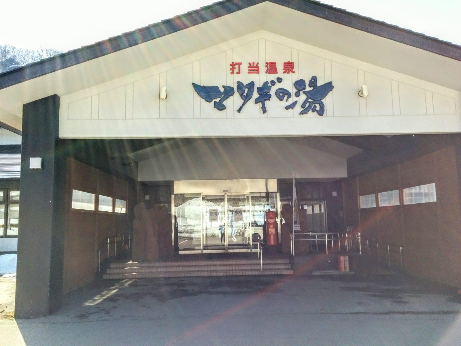 【秋田県】打当温泉マタギの湯観光案内です。