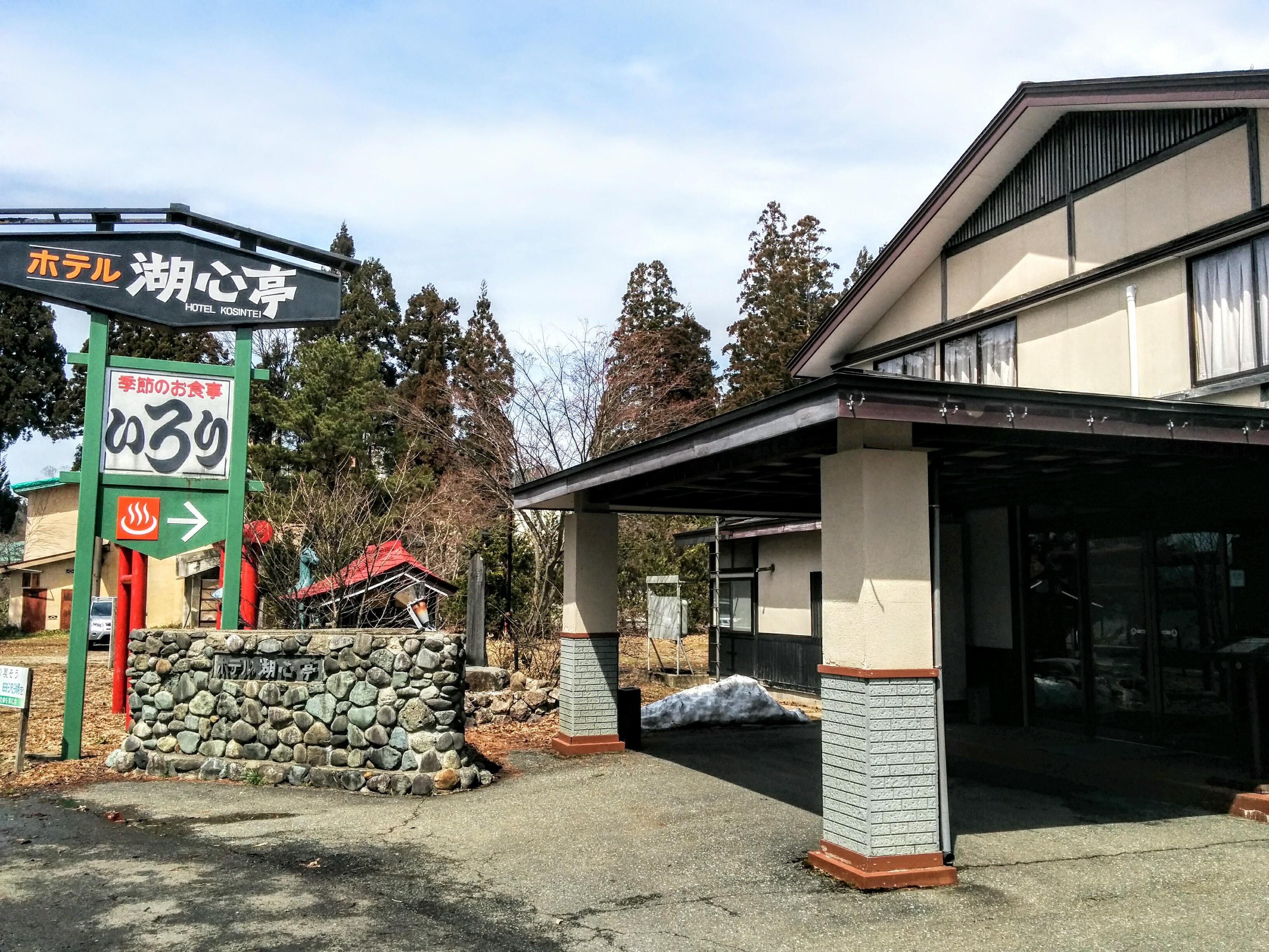【田沢湖】ホテル湖心亭・季節のお食事いろりさんでランチです。