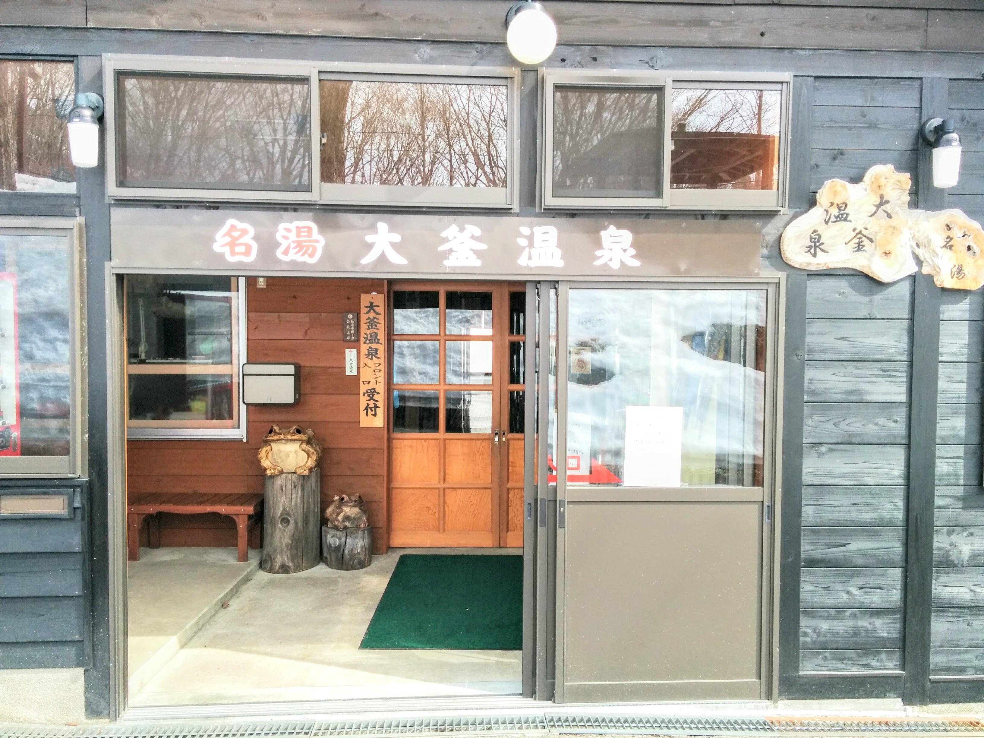 【秋田県】乳頭温泉郷・大釜温泉観光案内です。