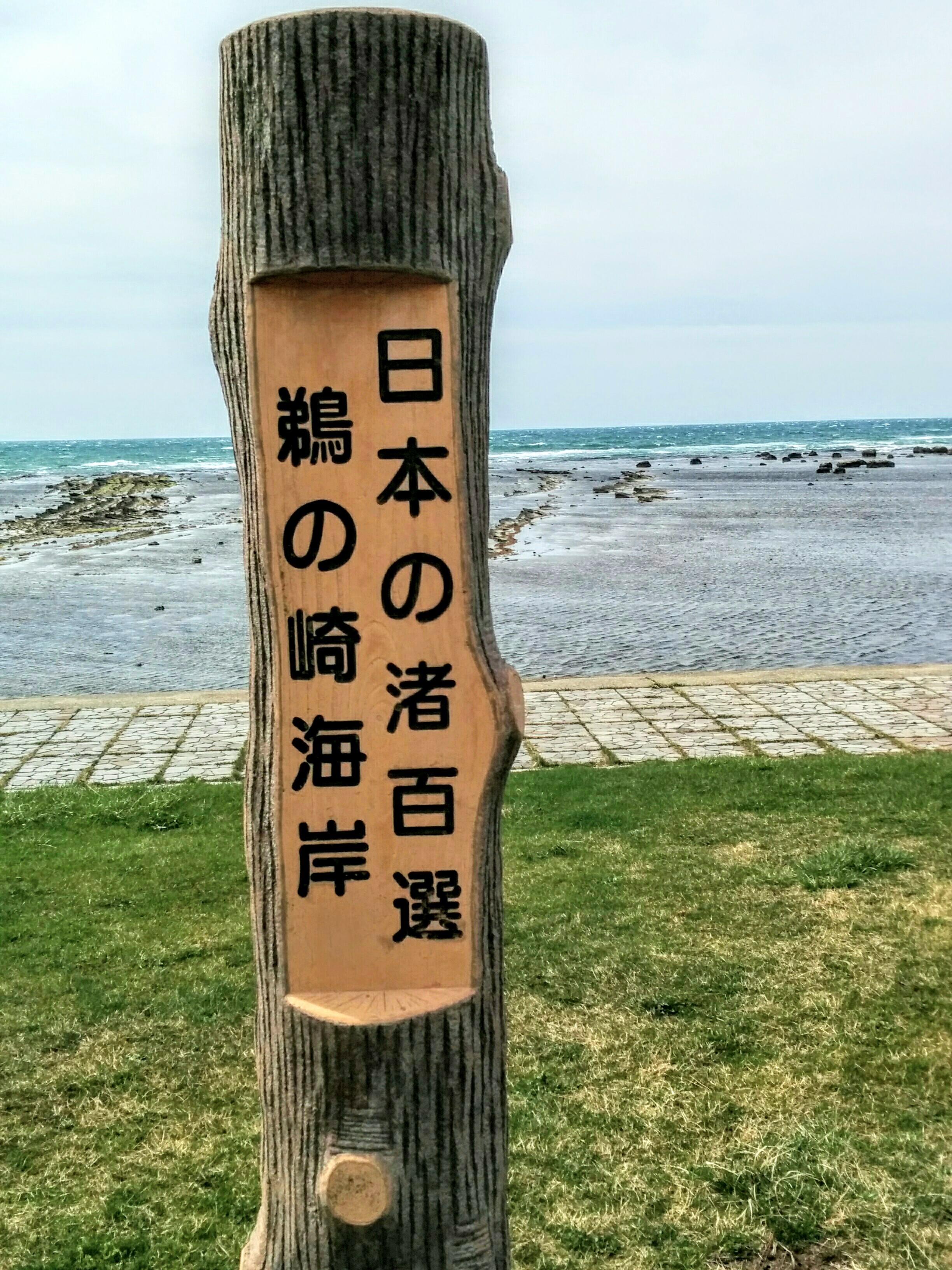 【秋田県】日本の渚百選・鵜の崎海岸観光案内です。