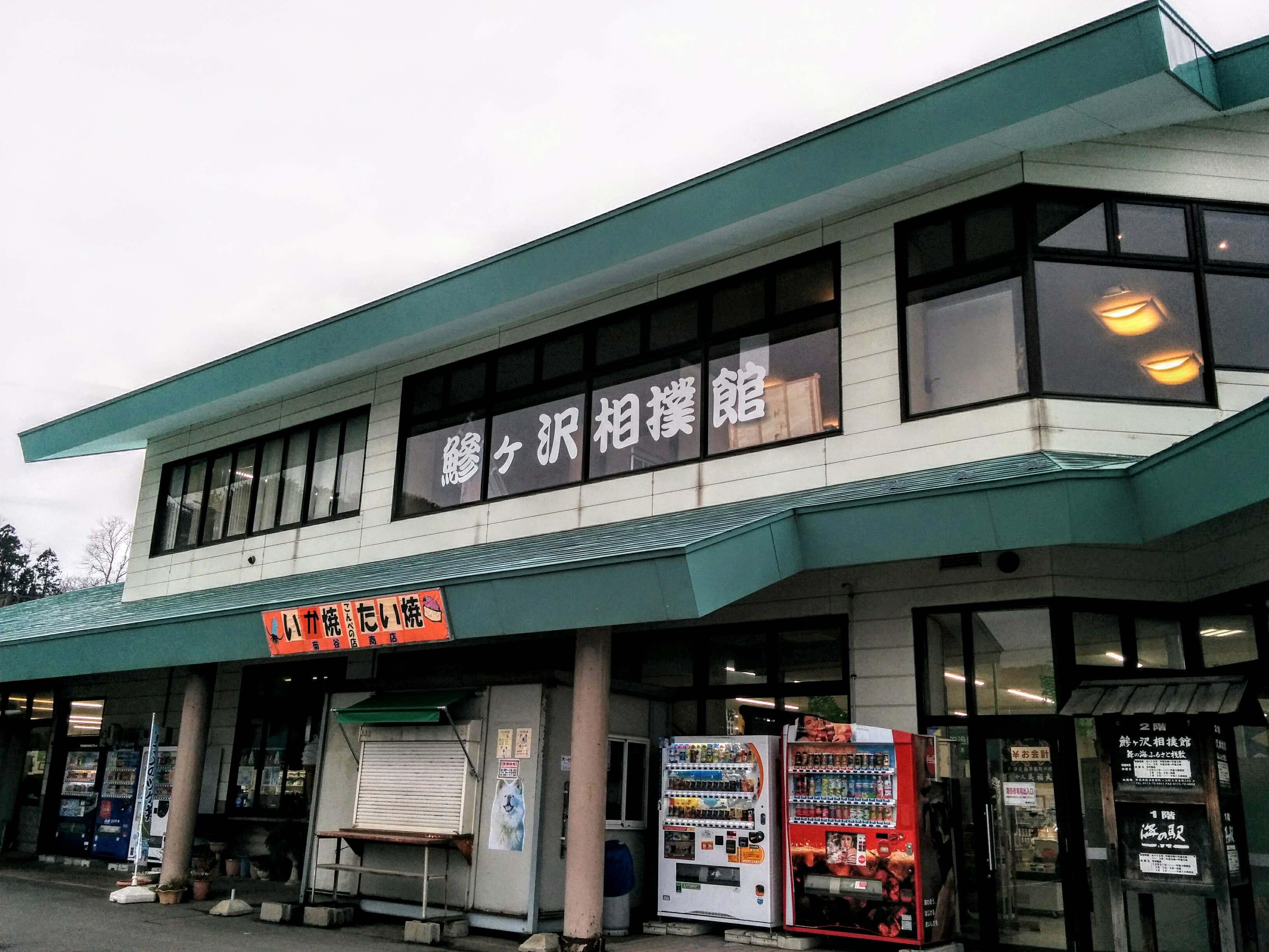 【西津軽】鯵ヶ沢相撲館観光案内です。