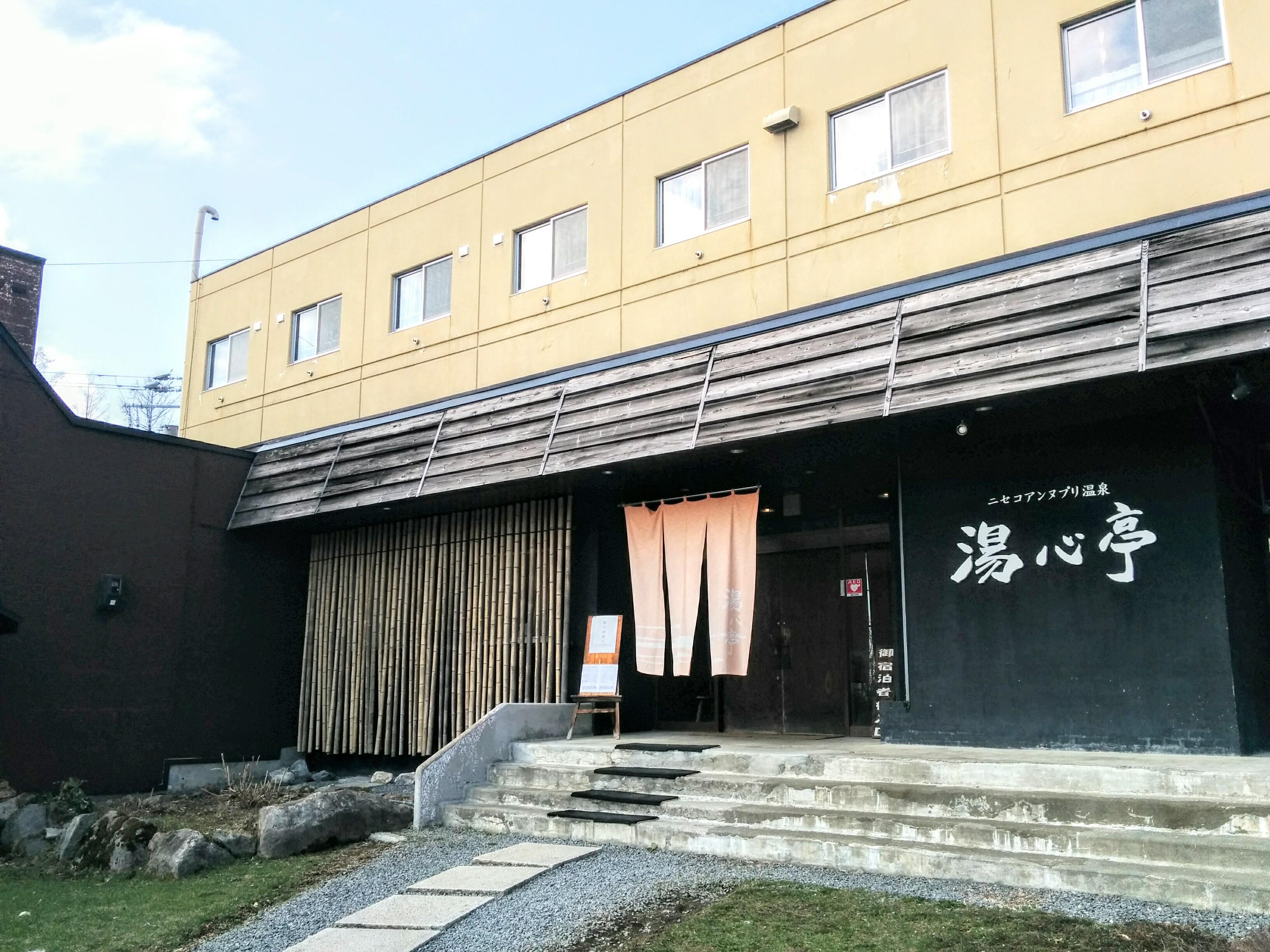 【ニセコ】ニセコアンヌプリ温泉・湯心亭観光タクシー