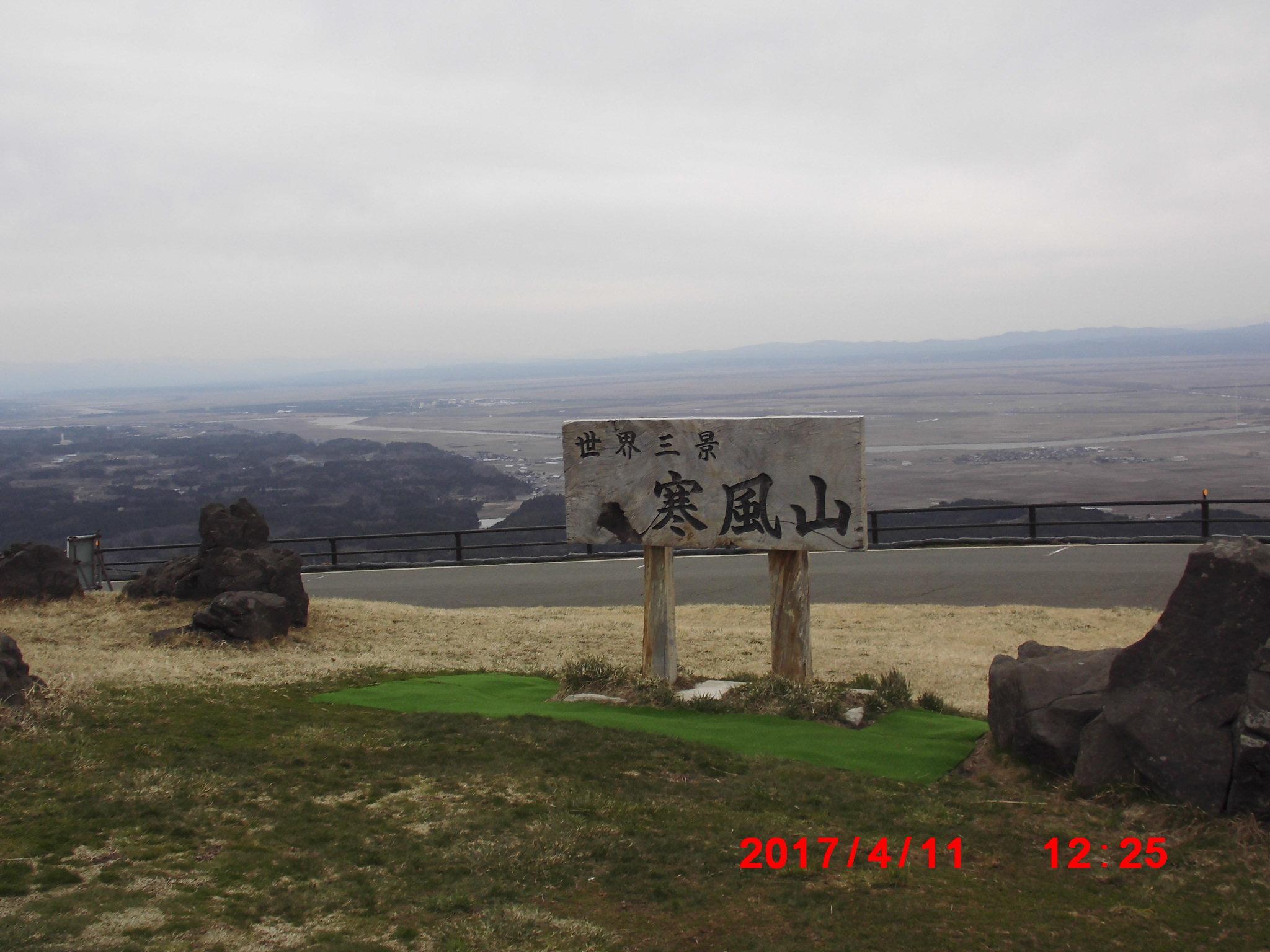 【男鹿半島】寒風山観光案内です。