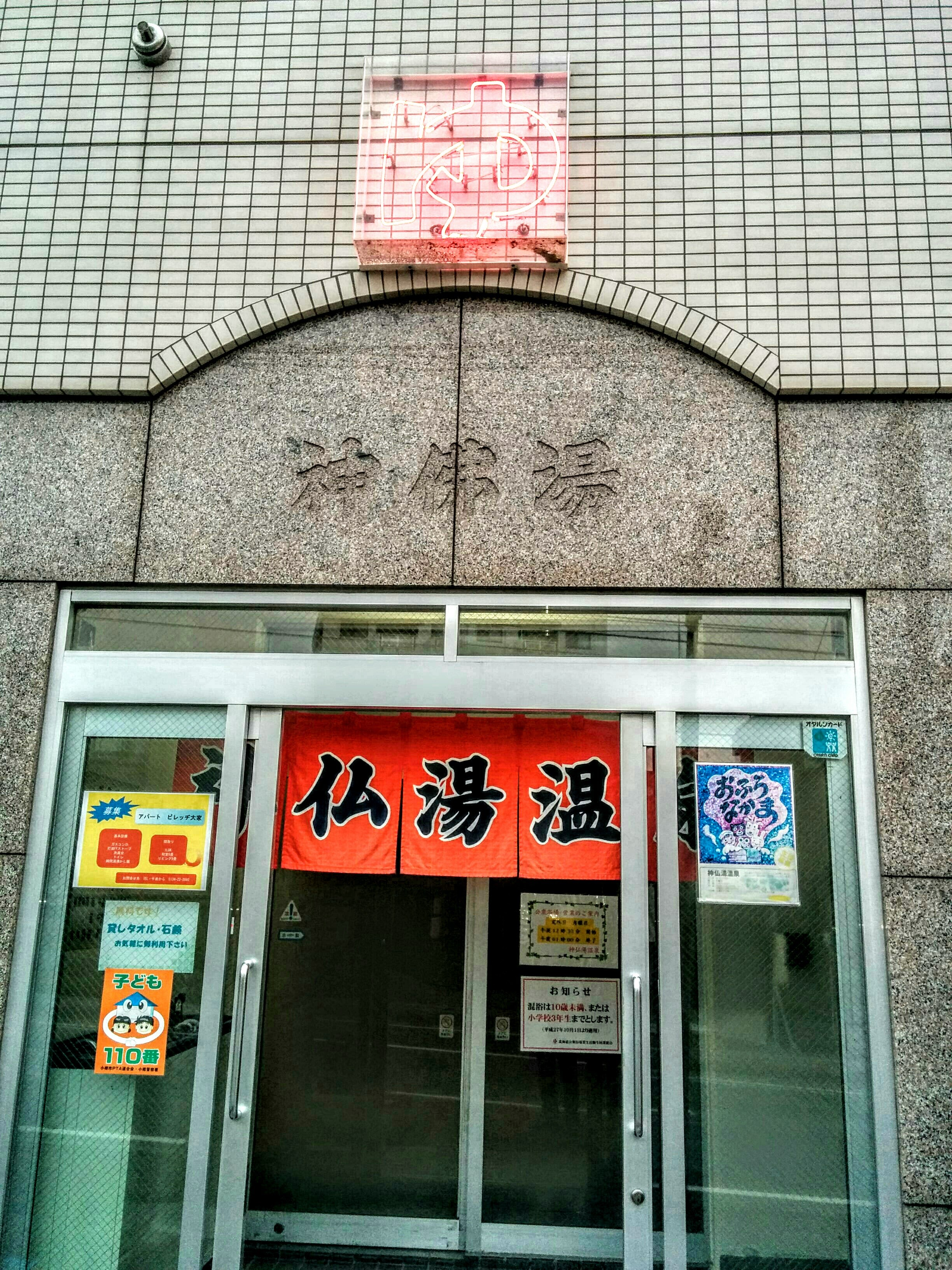 【小樽】温泉銭湯・神仏湯温泉観光案内です