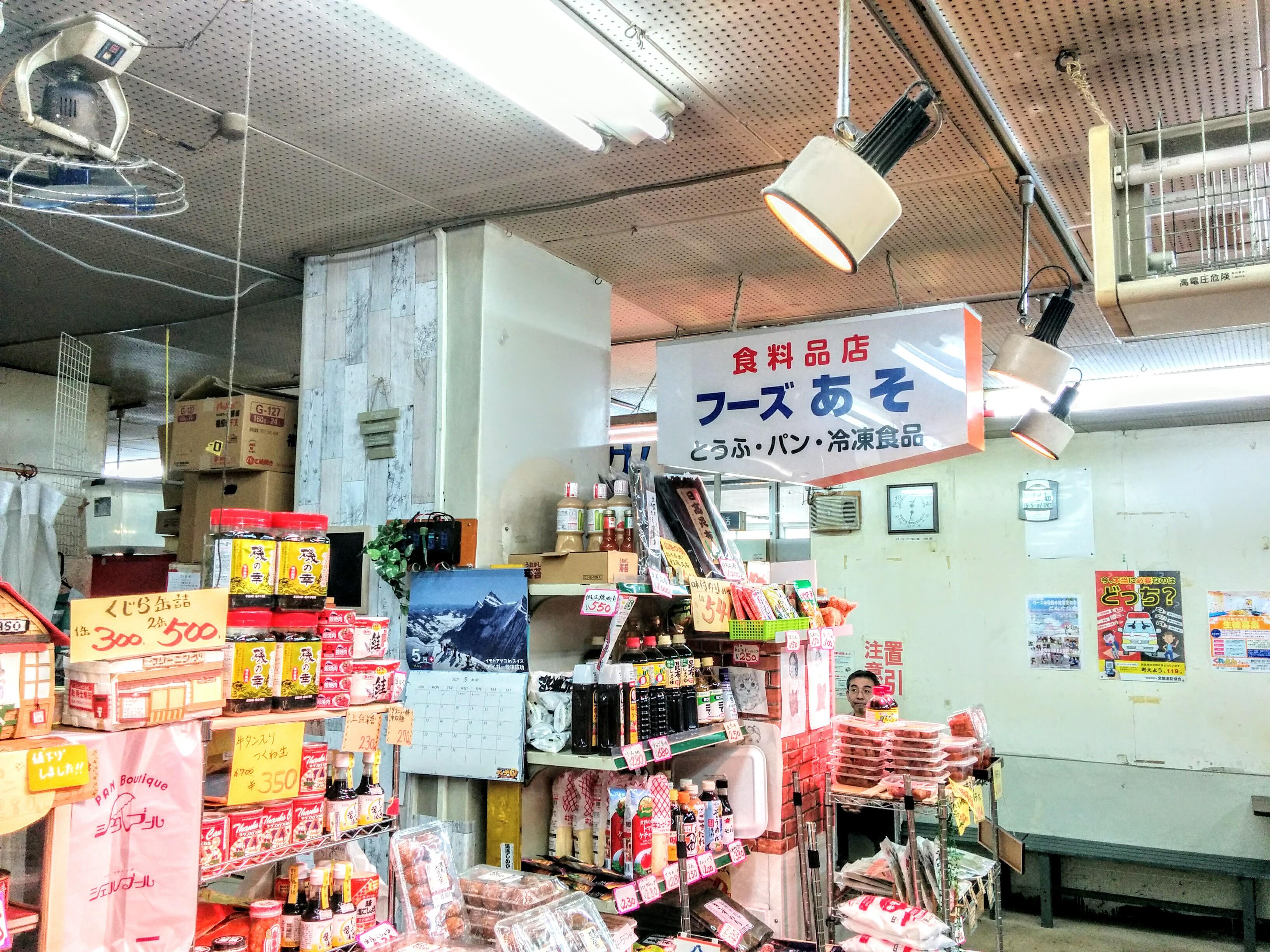 【小樽】なんたる市場フーズあそグルメ案内です。