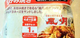 【小樽】ヤマザキのランチパックシリーズお好み焼きを食べました。