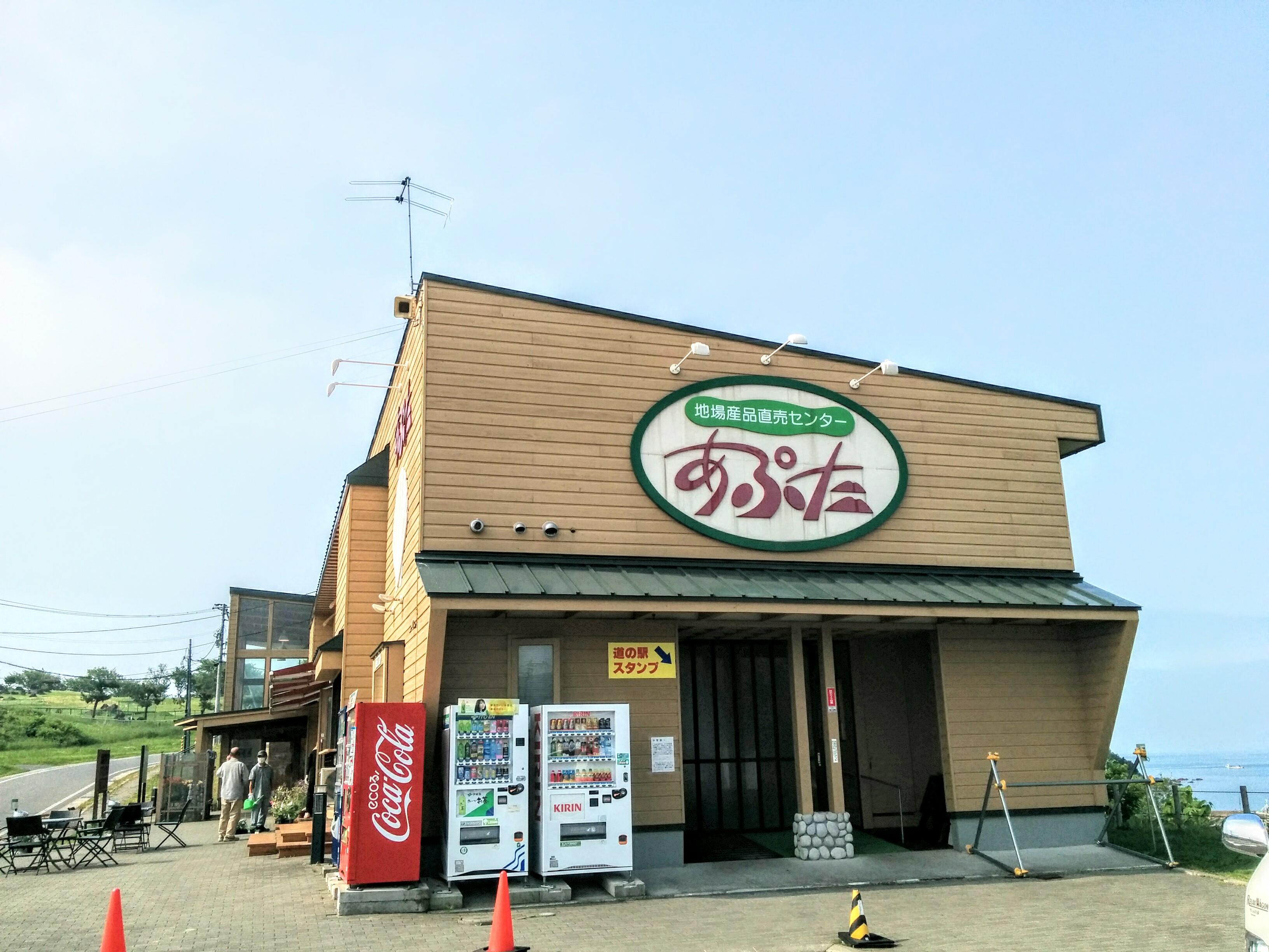 【洞爺湖町】道の駅あぷたへ行って来ました。