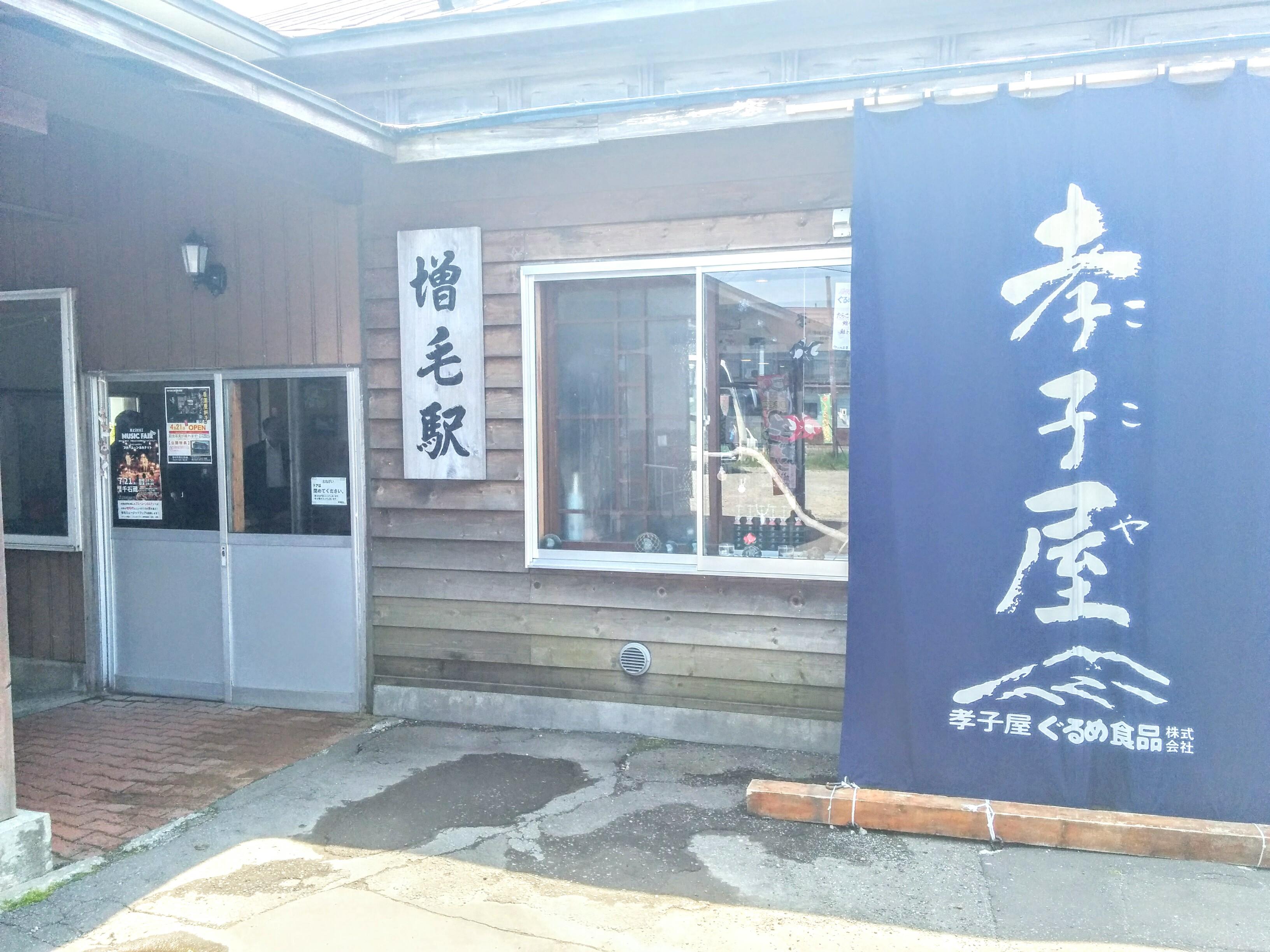 【増毛町】増毛駅周辺観光案内です。
