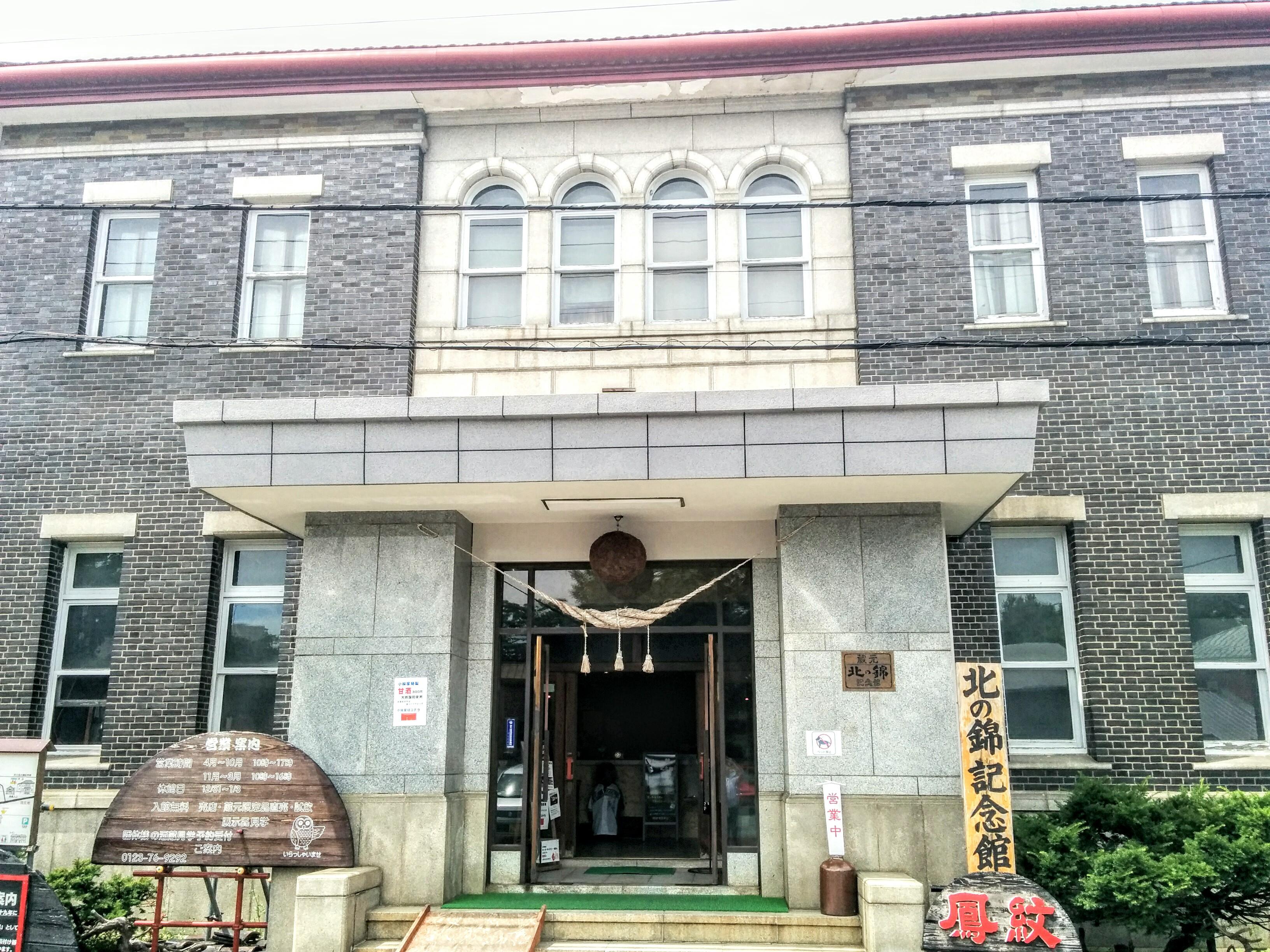 【栗山町】小林酒造・北の錦観光タクシー