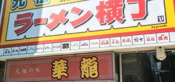 【札幌】元祖さっぽろラーメン横丁に行って来ました。