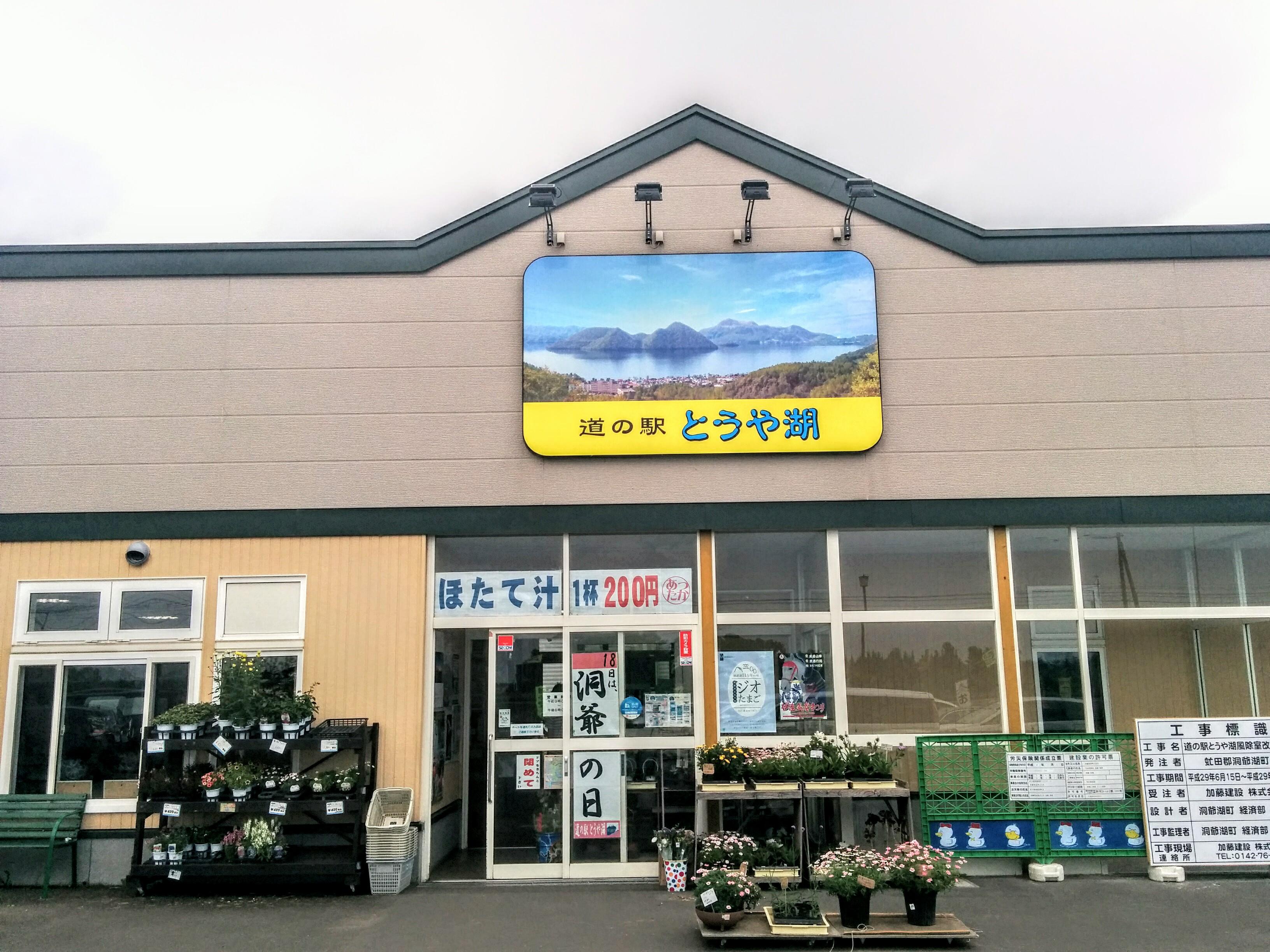 【洞爺湖】道の駅とうや湖~道の駅ニセコ~赤井川村農家直売所で野菜を買って来ました。
