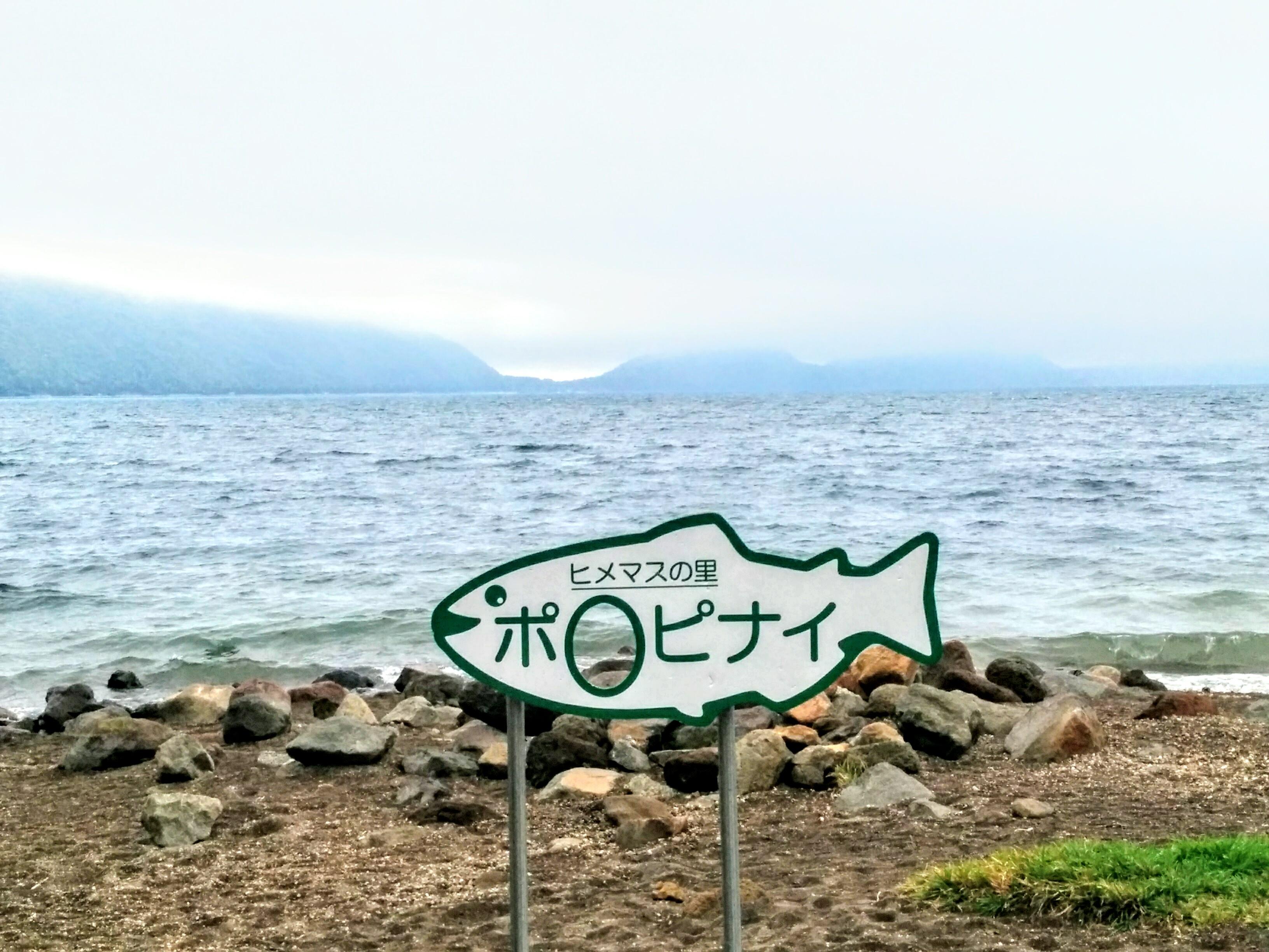 【支笏湖観光タクシー】支笏湖ポロピナイに来ています。