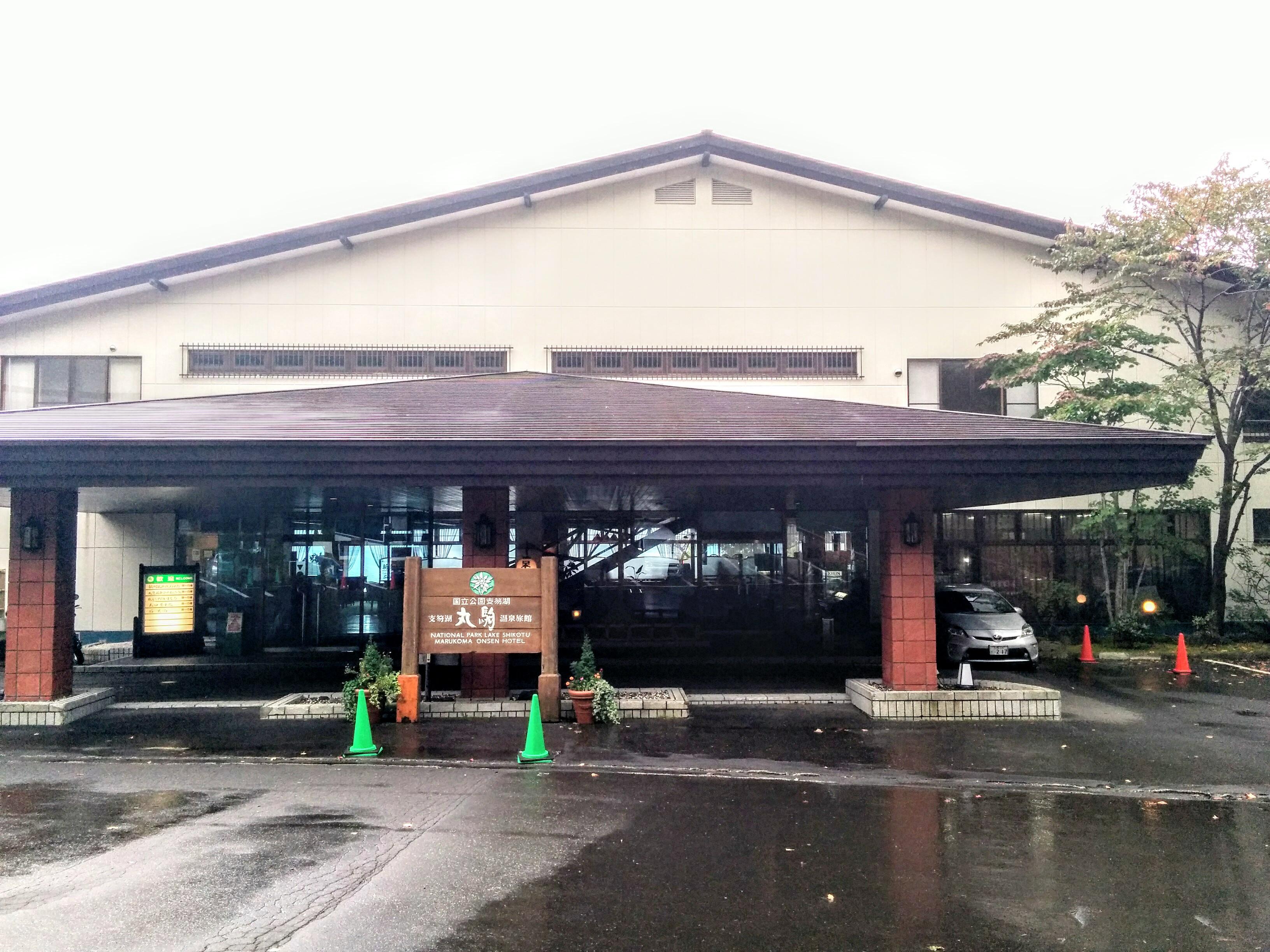 【支笏湖観光タクシー】湖畔の宿支笏湖丸駒温泉旅館に来ています。
