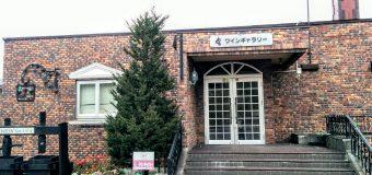 【小樽】北海道ワイン本社・工場(おたるワイン)観光案内です。