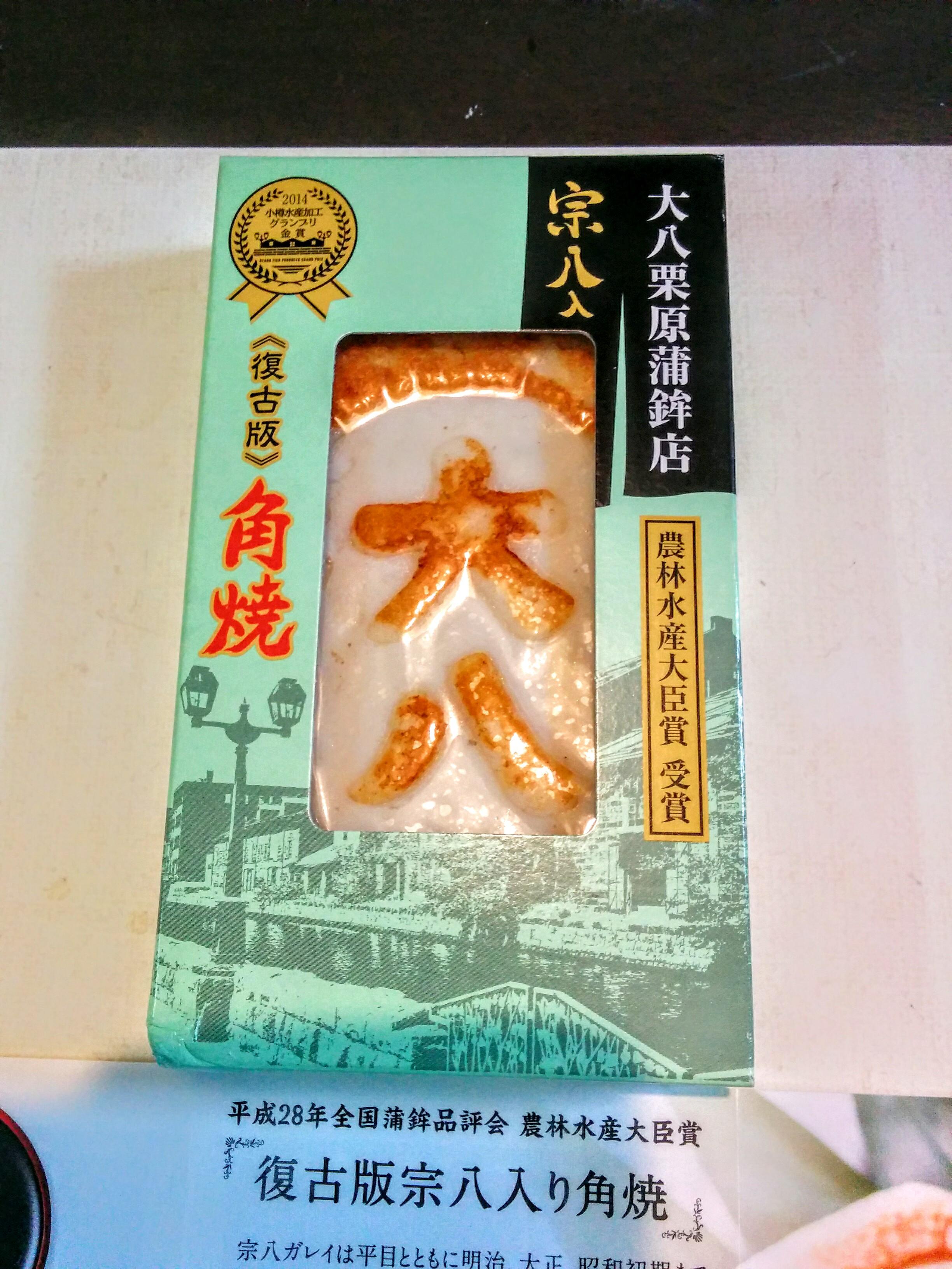 【小樽】(株)大八栗原蒲鉾店「復刻版宗八入り角焼」グルメ案内です。