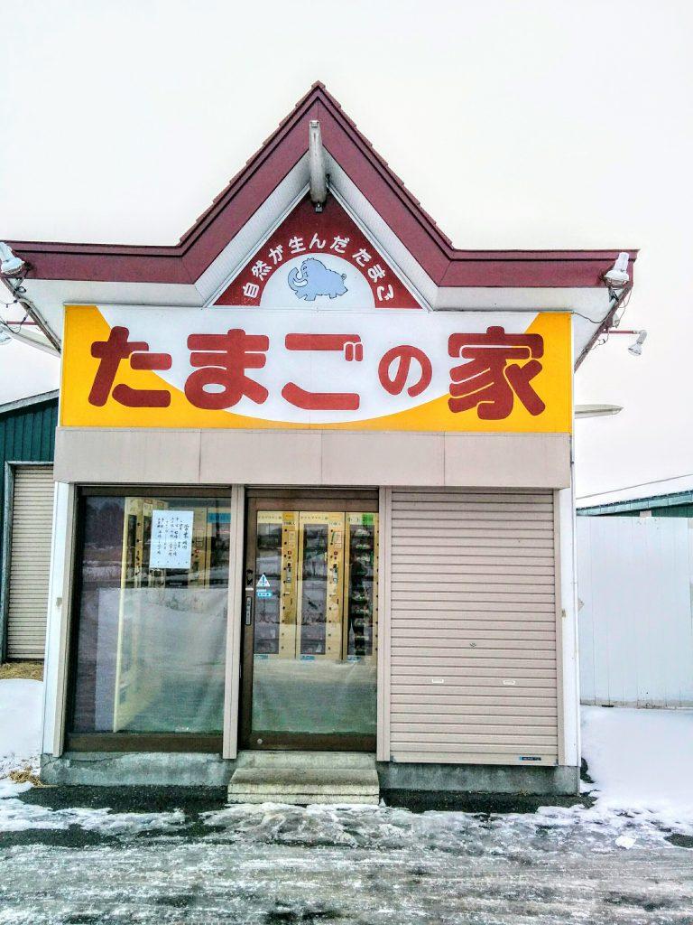 【由仁町】たまごの家で卵を買って来ました。 | 小樽観光 ...