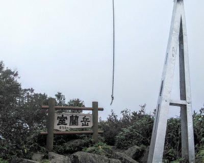 【室蘭】室蘭岳登山しました。