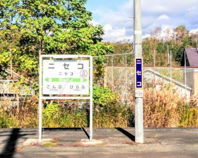 【ニセコ町】ニセコ観光タクシー・ジャンボタクシー