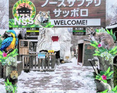 【札幌】ノースサファリサッポロへ行って来ました。
