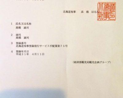 【北海道】旅行サービス手配業・北海道知事登録完了しました。