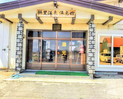【斜里町】斜里温泉・湯元館観光案内です。