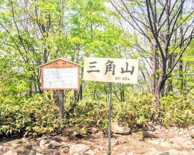 【札幌】札幌三角山と大倉山を登山して来ました。