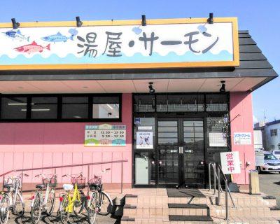 【札幌】湯屋サーモンへ行って来ました。