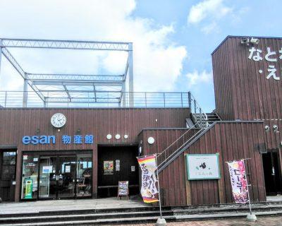 【函館】道の駅なとわ・えさんへ行って来ました。