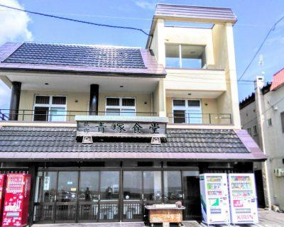 【小樽観光タクシー】祝津・民宿青塚食堂で宿泊して来ました。