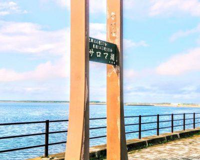 【サロマ湖】佐呂間町・常呂町・サロマ湖観光案内です。